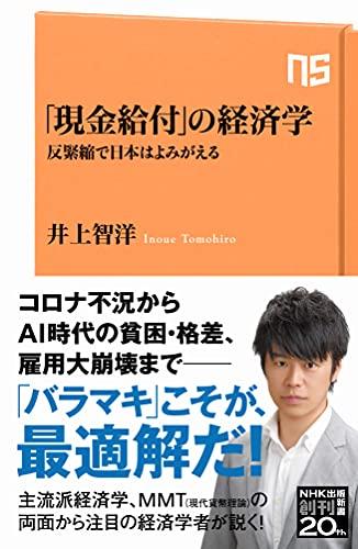 「現金給付」の経済学 反緊縮で日本はよみがえる (NHK出版新書)