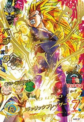 スーパードラゴンボールヒーローズ BM5-H4-SEC BCP ベジータ UR【再録】