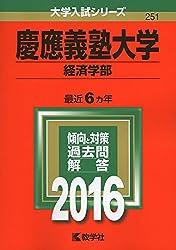 慶應義塾大学(経済学部) (2016年版大学入試シリーズ)・赤本・過去問