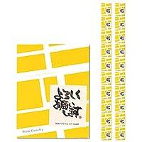 長崎心泉堂 プチギフト お菓子 幸せの黄色いカステラ 個包装20個入り〔「よろしくお願いします」メッセージシール付き/引っ越しや転勤先への挨拶に〕 【和菓子 スイーツ プレセント】