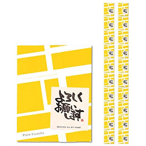 長崎心泉堂 プチギフト お菓子 幸せの黄色いカステラ 個包装 20個 セット 〔「よろしくお願いします」メッセージシール付き/退職や転勤の挨拶に〕 【和菓子 スイーツ プレセント 長崎カステラ】