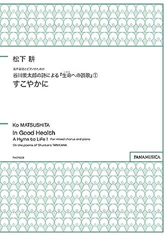 PMCPS208 混声合唱とピアノのための 谷川俊太郎の詩による『生命への賛歌』(1)すこやかに/松下耕 (GZMTKAI) (谷川俊太郎の詩による『生命への讃歌』)