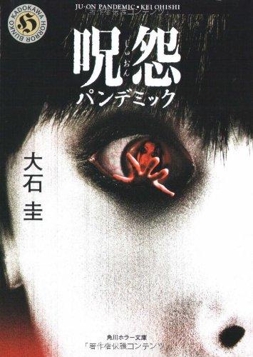 呪怨―パンデミック (角川ホラー文庫)の詳細を見る