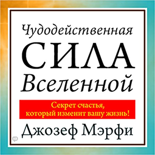 Couverture de The Cosmic Energizer [Russian Edition]