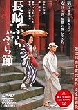 長崎ぶらぶら節 [DVD] image