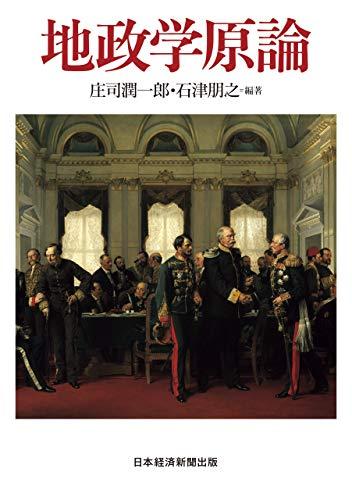 地政学原論 (日本経済新聞出版)