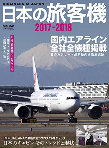 日本の旅客機2017-2018 (イカロス・ムック)の詳細を見る
