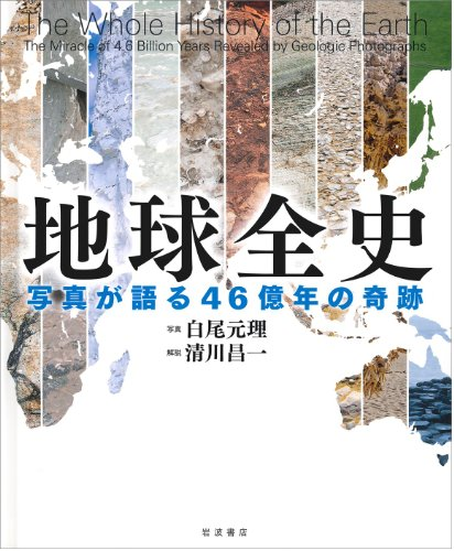 Miracle of the 4.6 billion years the picture will tell - all Earth history (2012) ISBN: 4000062468 [Japanese Import]