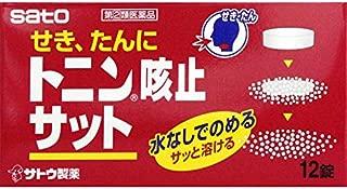 【指定第2類医薬品】トニン咳止サット 12錠