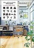 狭い部屋が仕事場に大変身! 無印良品でつくる快適ホームオフィス おしゃれでシンプルな整理&収納術ベスト50