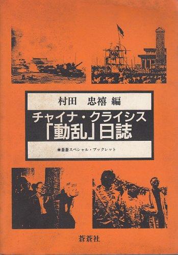 チャイナ・クライシス「動乱」日誌 (蒼蒼スペシャル・ブックレット)