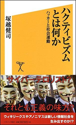 ハクティビズムとは何か ハッカーと社会運動 (SB新書)