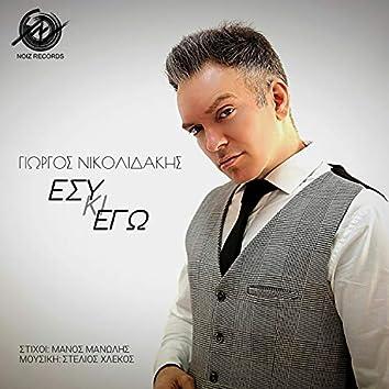 Esy Ki Egw