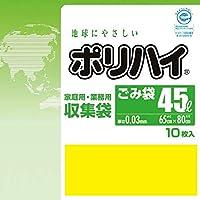 【ケース販売】 ポリハイ ごみ袋 45L 0.03 黄色 (LP-45YE) 10枚入×60冊