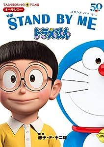 アニメ版 映画 STAND BY ME ドラえもん (てんとう虫コミックススペシャル)