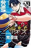 ハリガネサービス 3【期間限定 無料お試し版】 (少年チャンピオン・コミックス)