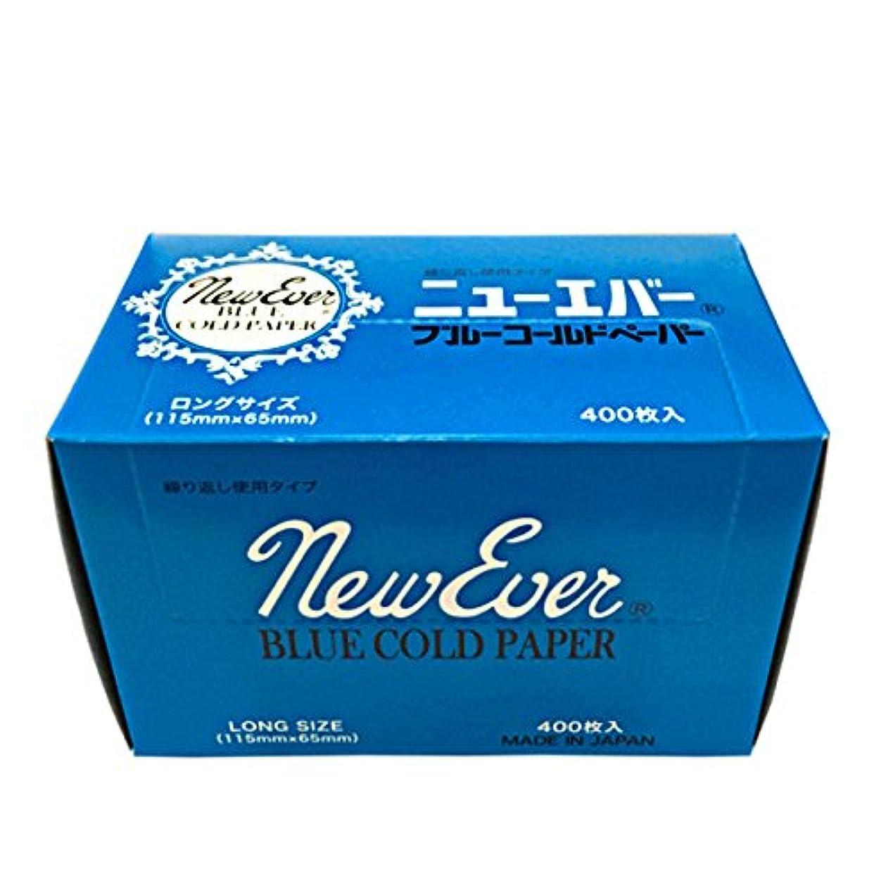 敬な定義さようならニューエバー ロングペーパー ブルー