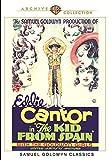 Kid From Spain [Edizione: Stati Uniti]