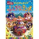 NHKおかあさんといっしょ プレミアム・ライブ「ふしぎなテント」 [DVD]