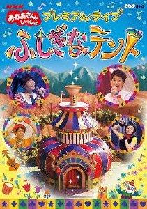 Fushigi Na Tent [DVD de Audio]