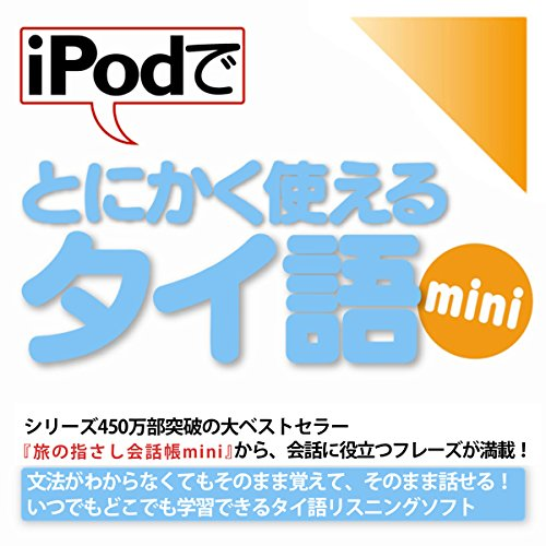 『iPodでとにかく使えるタイ語mini』のカバーアート