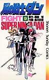 風の戦士ダン(9) (少年サンデーコミックス)