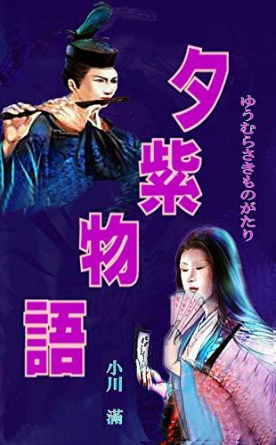 夕紫物語: 平安時代の華麗なる和歌の世界