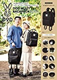 DOD MULTI BACKPACK BOOK (宝島社ブランドブック)