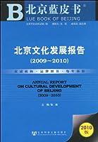 北京文化发展报告(2009~2010)