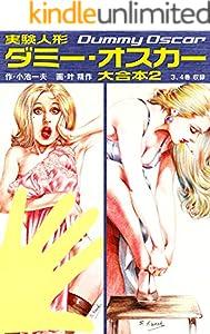 実験人形ダミー・オスカー 大合本 2巻 表紙画像