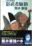 筒井歌舞伎 影武者騒動 (新潮文庫)