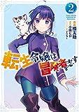 転生令嬢は冒険者を志す 2 (フロース コミック)