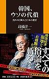 韓国、ウソの代償 沈みゆく隣人と日本の選択 (扶桑社新書)