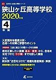 狭山ヶ丘高等学校 2020年度版《過去4年分収録》 (高校別入試問題シリーズ D24)
