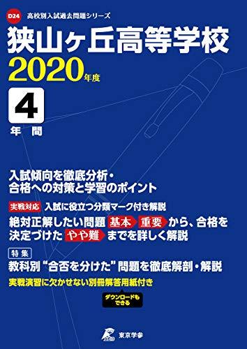 狭山ヶ丘高等学校 2020年度版《過去4年分収録》 (高校別入試問題シリーズ D24)の詳細を見る