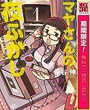 マヤさんの夜ふかし 1【期間限定 無料お試し版】 (ゼノンコミックス)