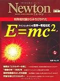 アインシュタインの世界一有名な式E=mc2―特殊相対論からみちびかれた (ニュートンムック Newton別冊)