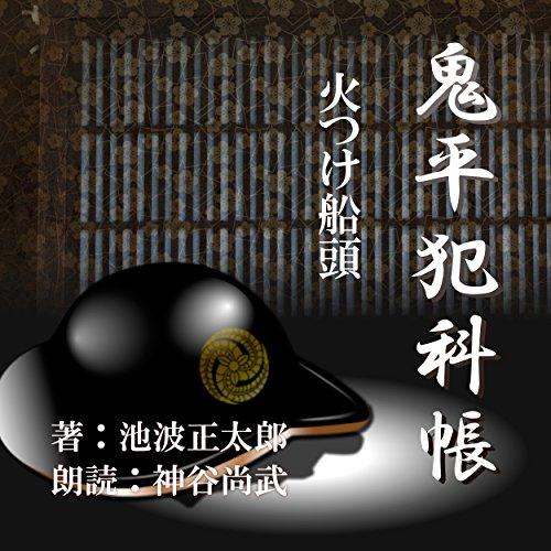 『火付け船頭 (鬼平犯科帳より)』のカバーアート