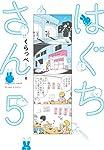 はぐちさん 5 (フィールコミックス)
