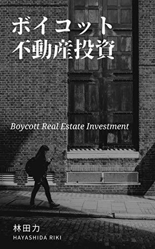 ボイコット不動産投資