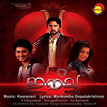Eecha (Original Motion Picture Soundtrack)