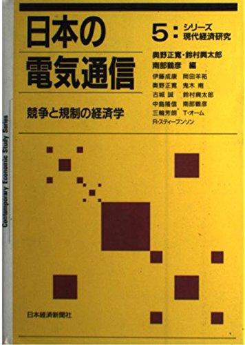 日本の電気通信―競争と規制の経済学 (シリーズ 現代経済研究)の詳細を見る