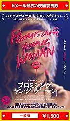 『プロミシング・ヤング・ウーマン』2021年7月16日公開、映画前売券(一般券)(ムビチケEメール送付タイプ)