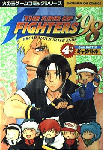 ザ・キング・オブ・ファイターズ 98―4コマ・ギャグ アンソロジー (少年王火の玉ゲームコミックシリーズ)