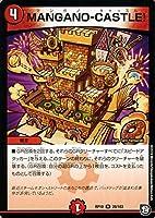 デュエルマスターズ MANGANO-CASTLE! レア 青きC.A.P.と漆黒の大卍罪 DMRP10   デュエマ 超天篇 火文明 呪文 マンガノキャッスル