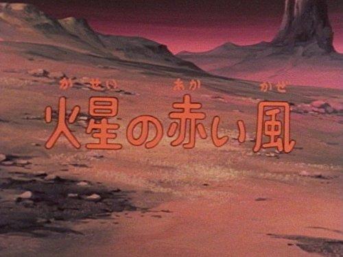 第2話 火星の赤い風の拡大画像