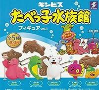 たべっ子水族館フィギュア vol.1 全5種セット ガチャガチャ フルコンプ たべっ子どうぶつ