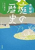 京都発・庭の歴史