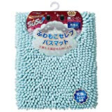 山崎産業 バスマット 吸水 マイクロファイバー SUSU Premium ふわもこセレブ 抗菌 アクアマリン L 50x80cm 178322