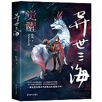 Awakening (Chinese Edition)
